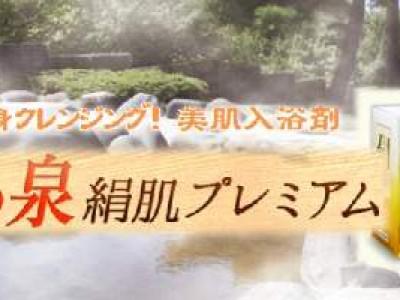 美肌入浴剤【 美人の泉・絹肌プレミアム 】