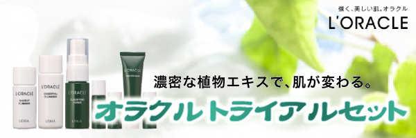 オラクル トライアルセットは、60種類以上の植物成分から作られたスキンケア製品の1週間お試しセットです。