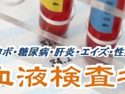 血液検査キット