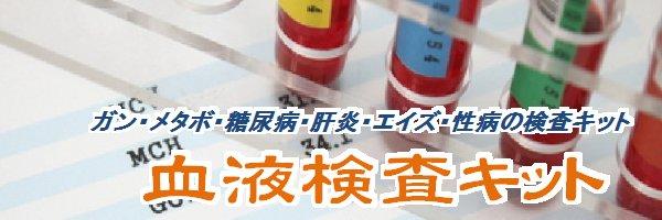 血液検査キットは、ガン・メタボ・糖尿病・肝炎・エイズ・性病の検査が自宅できる検査キット、メディチェケです。