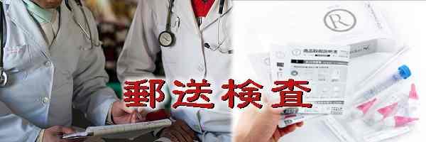 病院に行かなくても健康チェックできる郵送検査。病院に行く時間がない、行くのが恥ずかしいという場合はまずは、自宅に居ながら簡単にできる、匿名の郵送検診。